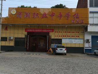 宁乡市潇湘职业中专学校(南校区)