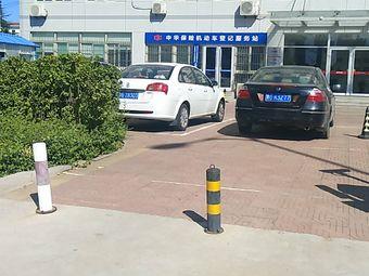 中华保险机动车登记服务站