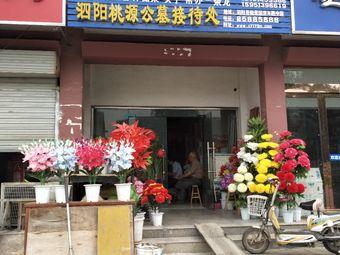 福寿安寿衣店