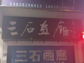 三石画廊(桂洲大道中)