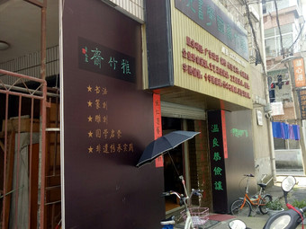 雅竹斋国学书院