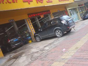 车博士汽车服务中心