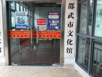 邵武市文化馆