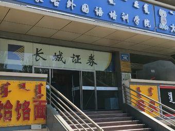 内蒙古外国语培训学院
