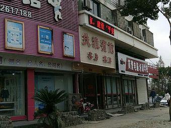 简繁电脑培训学校(镇南路店)