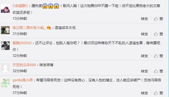 造谣冯小刚喷《战狼2》的营销号道歉了,网友:毫无诚意