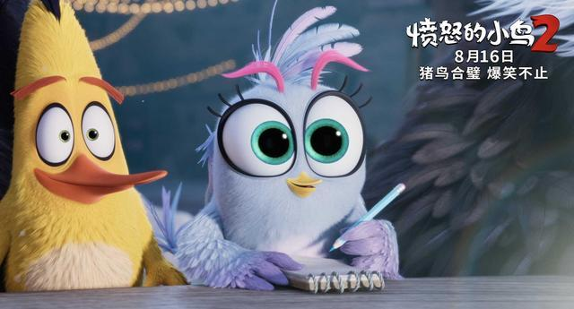 《愤怒的小鸟2》超前观影今日开启,第一批欢乐名额等你来