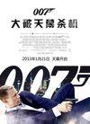 007:大破天幕危机