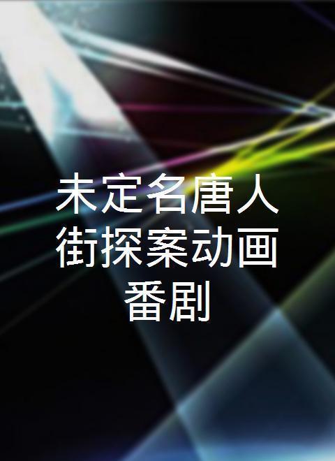 未定名唐人街探案动画番剧