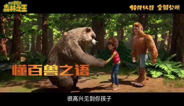 《我的爸爸是森林之王》曝超能力视频,超能力基因来自