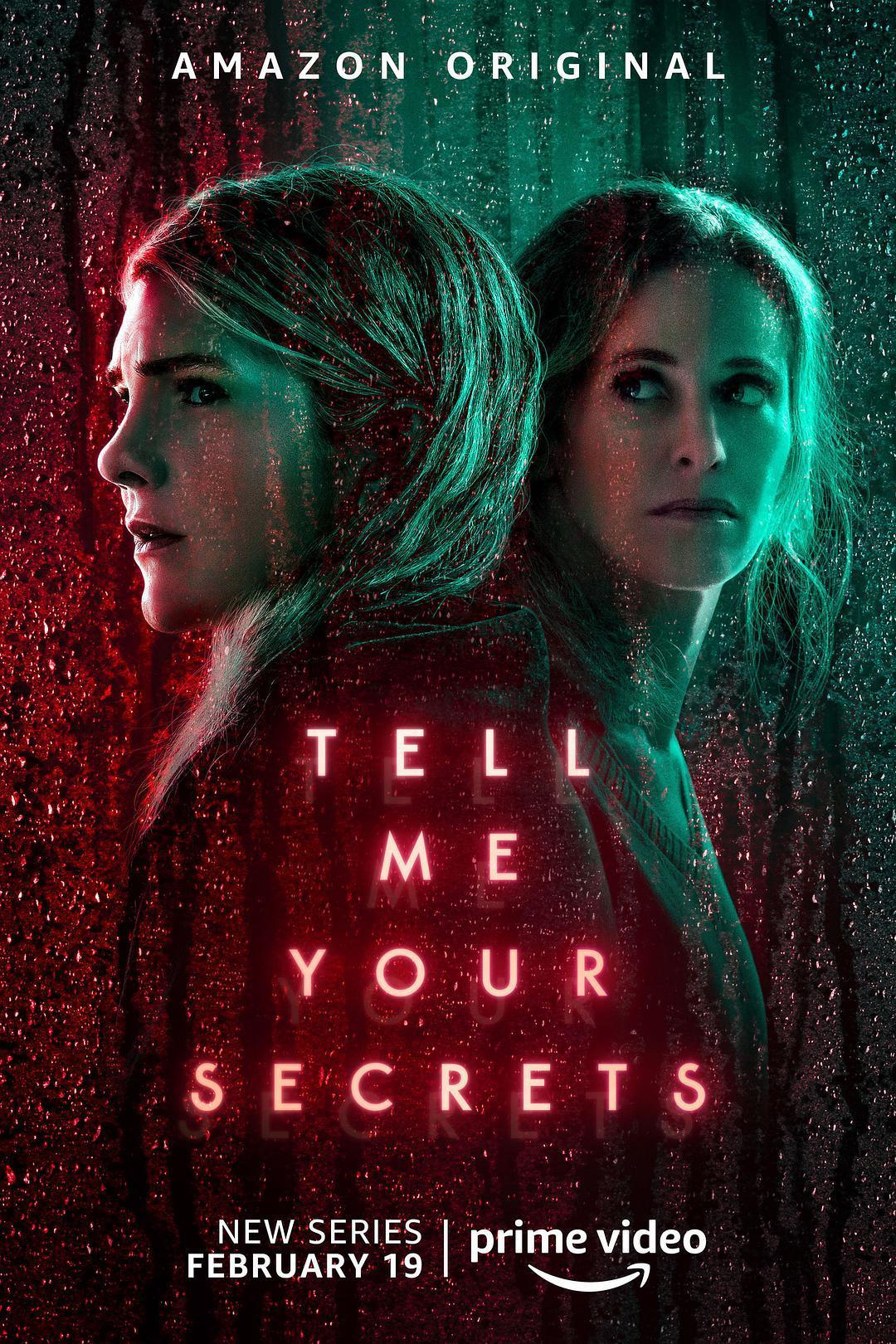 说出你的秘密
