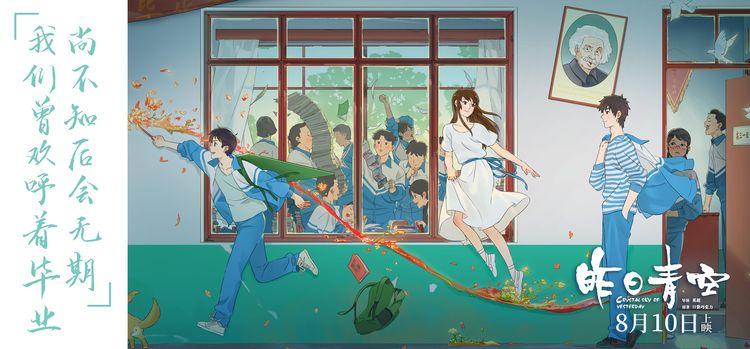 《昨日青空》国产青春主题海报―毕业那天.jpg