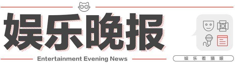 8月2日娱乐晚报:迪士尼表示不再聘用古恩,全球性感男神排行出炉