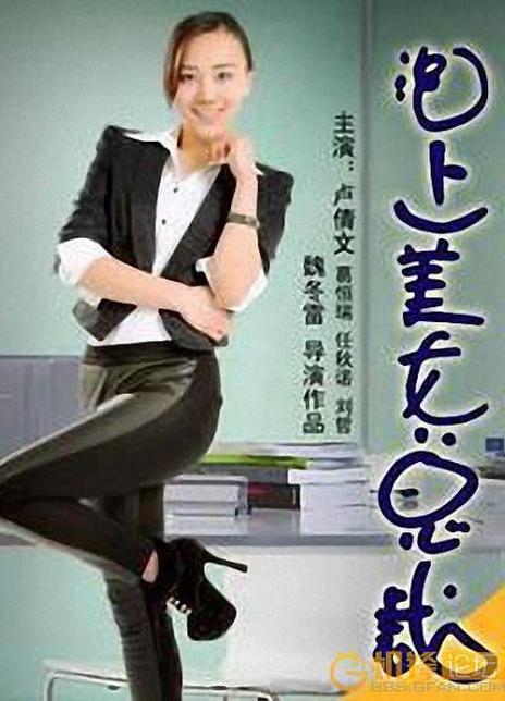 泡上美女總裁(2014)