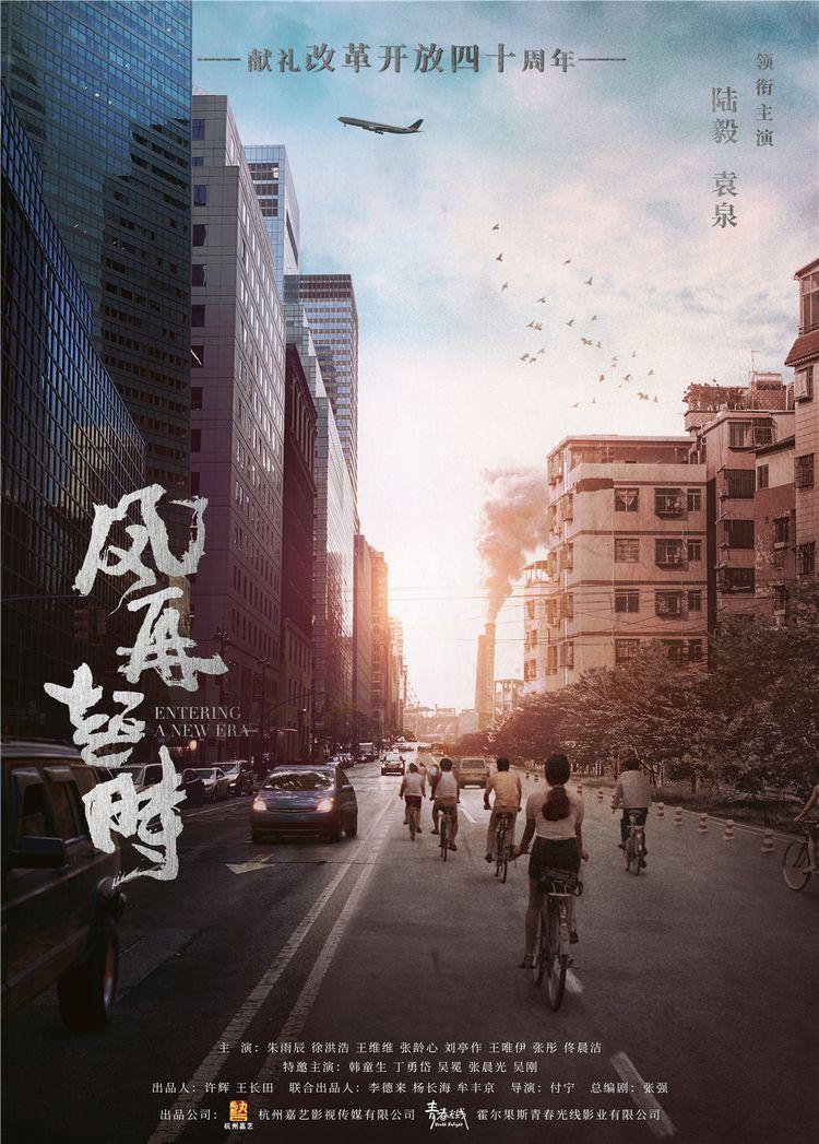 电视剧《风再起时》概念海报.jpg