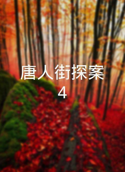 唐人街探案4