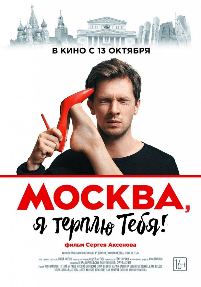 Moskva, ya terplyu tebya