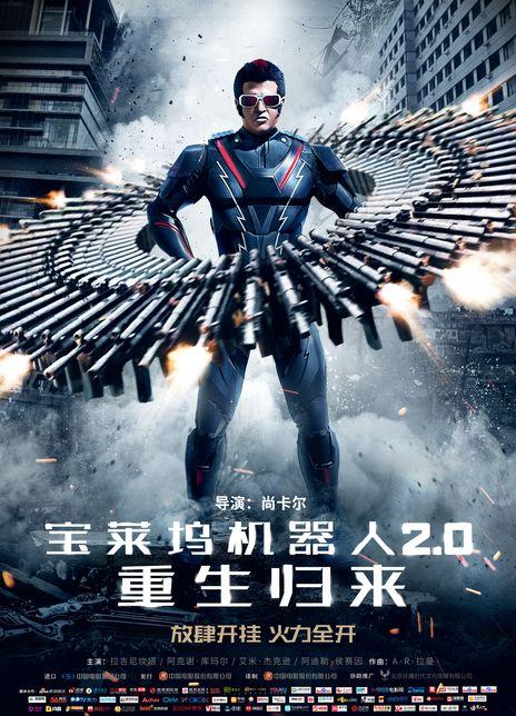 宝莱坞机器人2·0:重生归来