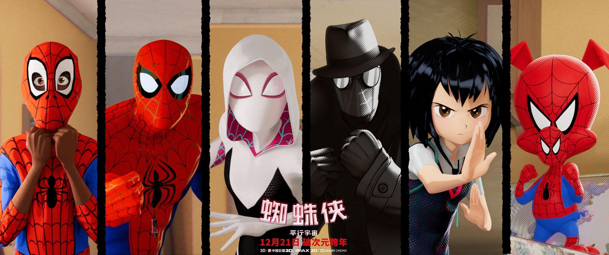 《蜘蛛侠:平行宇宙》口碑逆天,外媒惊呼年度最佳动画已诞生
