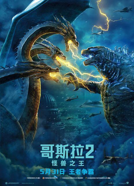 哥斯拉2:怪兽之王(2019)