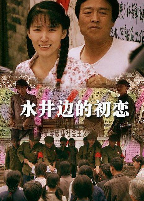 水井邊的初戀(2014)