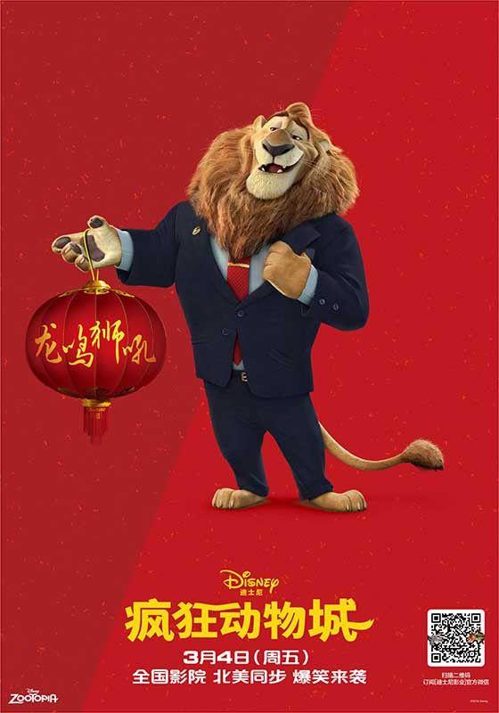 《疯狂动物城》发海报庆祝中国年 新版预告树懒抢镜