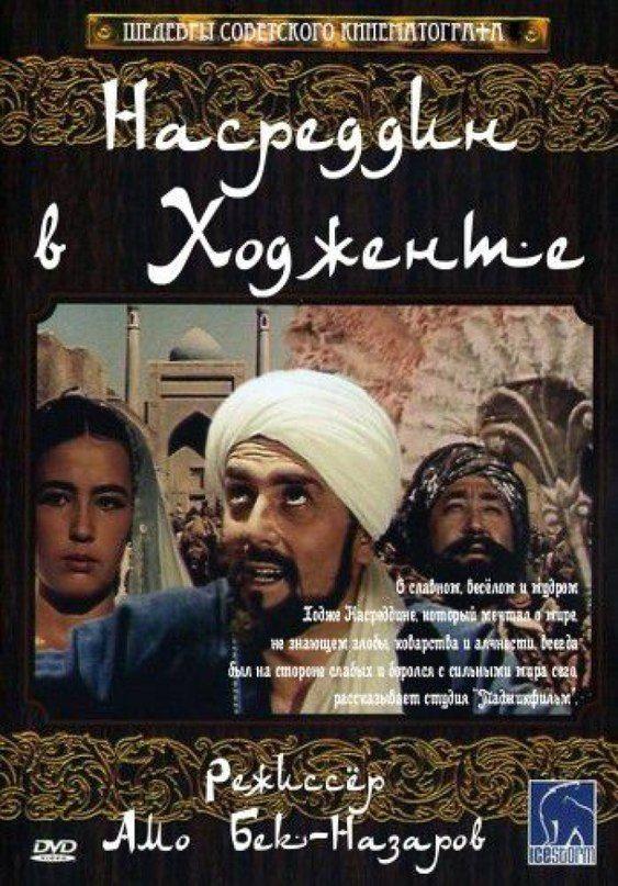 Nasreddin v Hodjente, ili Ocharovannyi prints