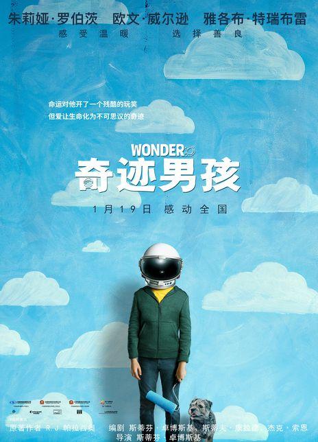 奇跡男孩(2017)
