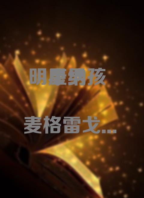 明星男孩:康纳·麦格雷戈纪录片