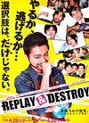 REPLAY & DESTROY