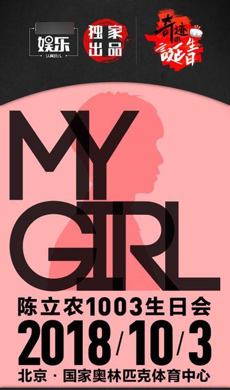_奇迹的诞生日_陈立农My-girl生日会来袭.jpg