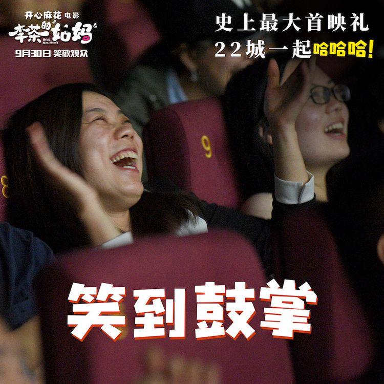 笑到握拳,看开心麻花电影《李茶的姑妈》,观众笑出表情包