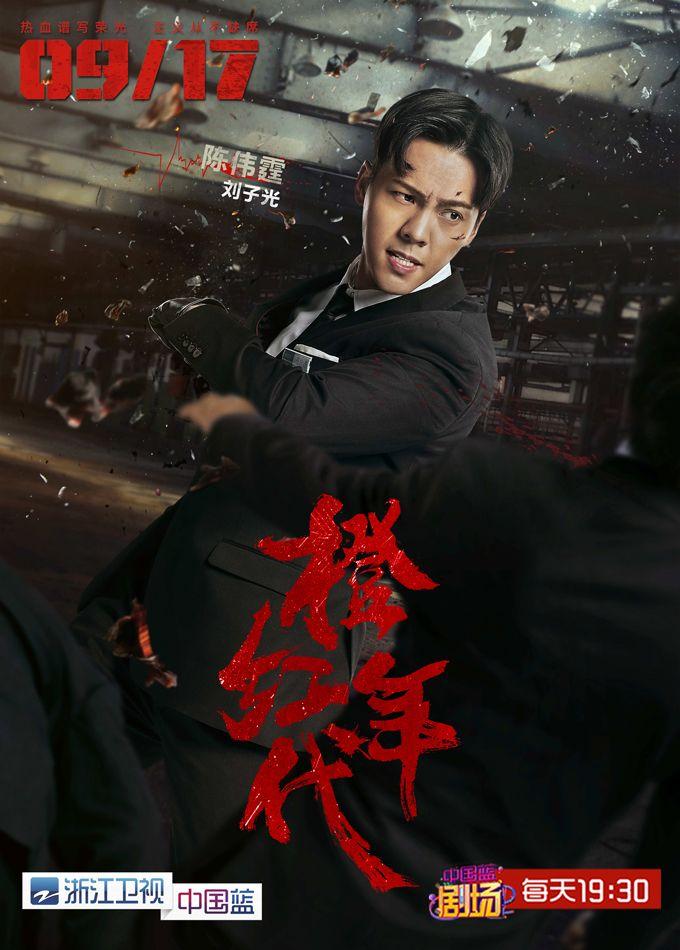 1.陈伟霆饰演刘子光.jpg