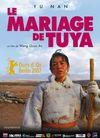 图雅的婚事