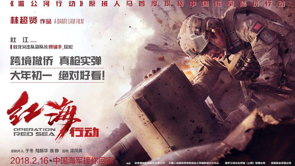 《红海行动》曝霸气单人海报,蛟龙小队各显神通跨境救援