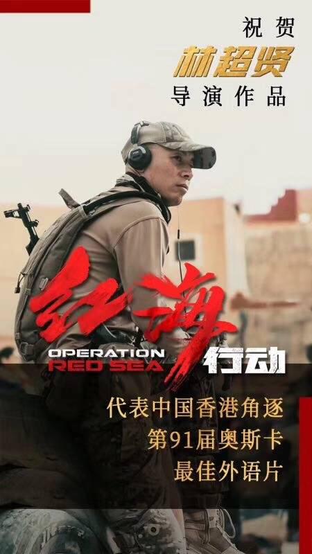 """《红海行动》将角逐奥斯卡最佳外语片,内地""""申奥""""影片暂未确定"""