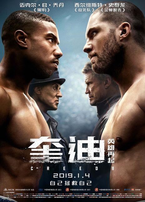 奎迪:英雄再起(2018)