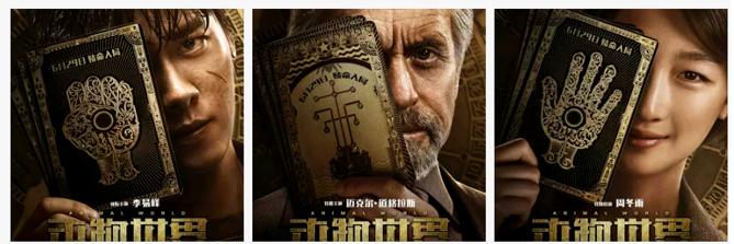 《动物世界》李易峰对阵奥斯卡影帝,网友:赵忠祥呢?