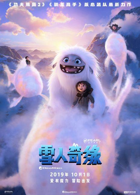 雪人奇缘(2019)在线观看