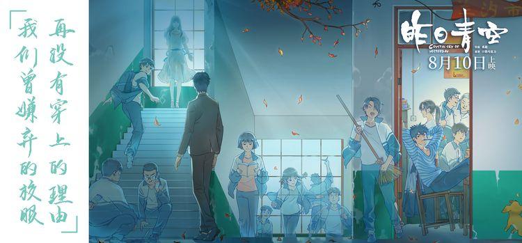 《昨日青空》国产青春主题海报―回忆过往.jpg