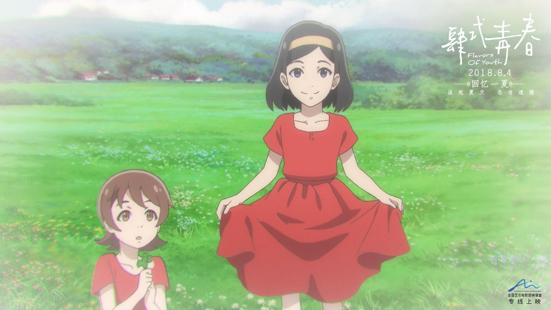 《肆式青春》日本票房成绩喜人,国漫新模式受二次元好评