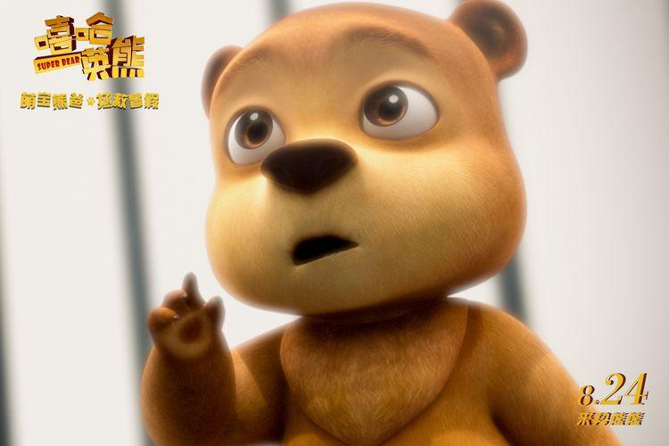 崔恕助阵嘻哈 《嘻哈英熊》主题曲温暖诠释父
