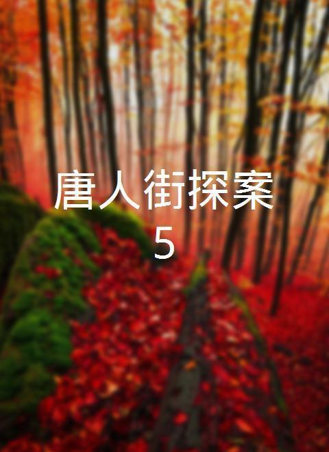 唐人街探案5