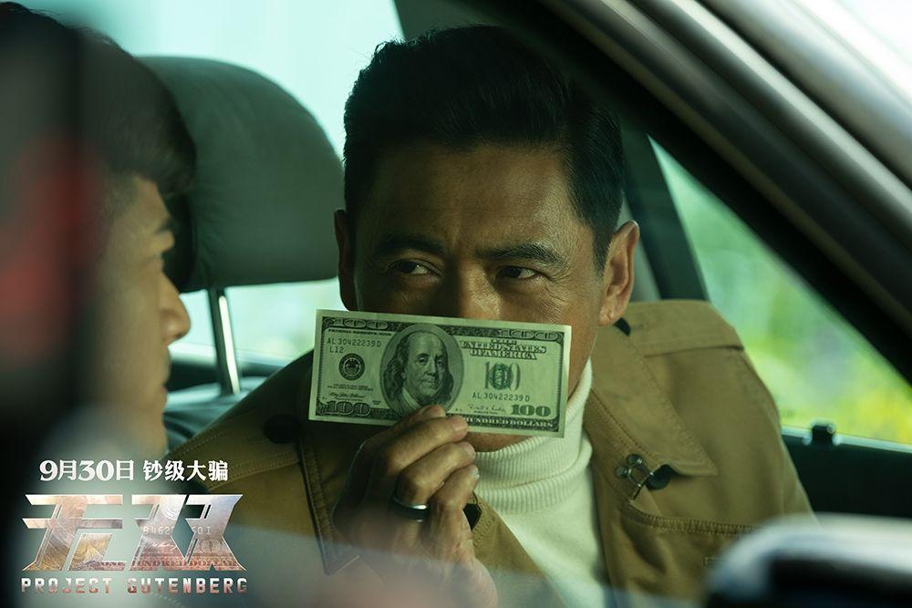 钞级迷弟庄文强为周润发拍摄《无双》,提前锁定国庆档C位