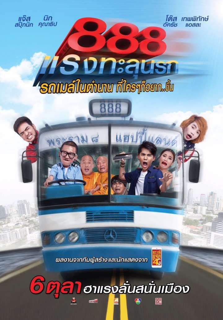 888 Fast Thai