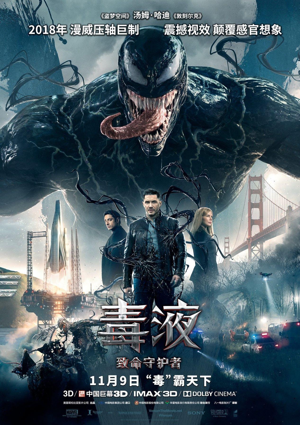 《毒液:致命守护者》举办首映观影,漫威英雄票房号召力惊人