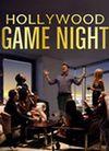 好莱坞游戏夜 第一季