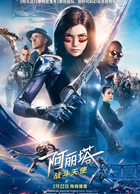 阿丽塔:战斗天使(2019)