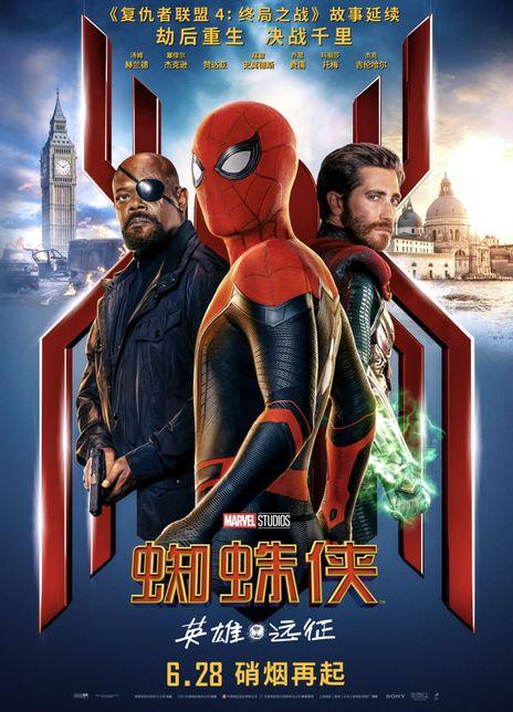 蜘蛛侠:英雄远征在线观看