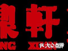 金鼎轩南北点心专门店的图片